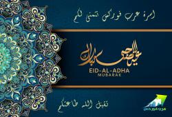 ArabFx Eid Post .png