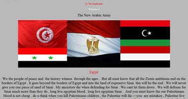 هاكرز مصرى يخترق موقعا تابعا