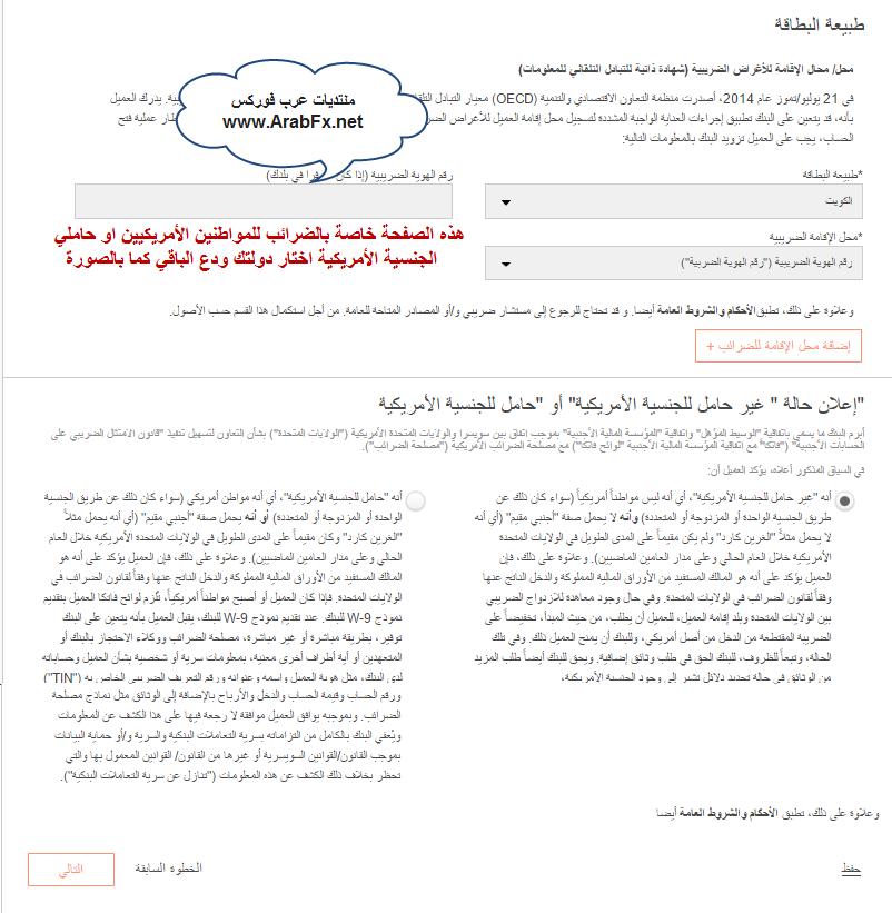 إفتح حساب إسلامي بنك سويسكوت