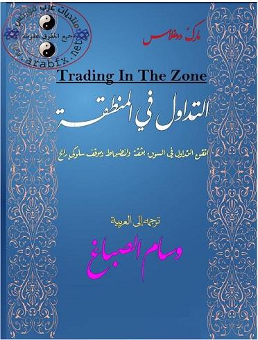 تنزيل كتاب عرب الصحراء pdf