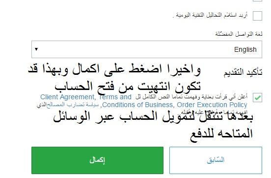 إسلامي FxPro