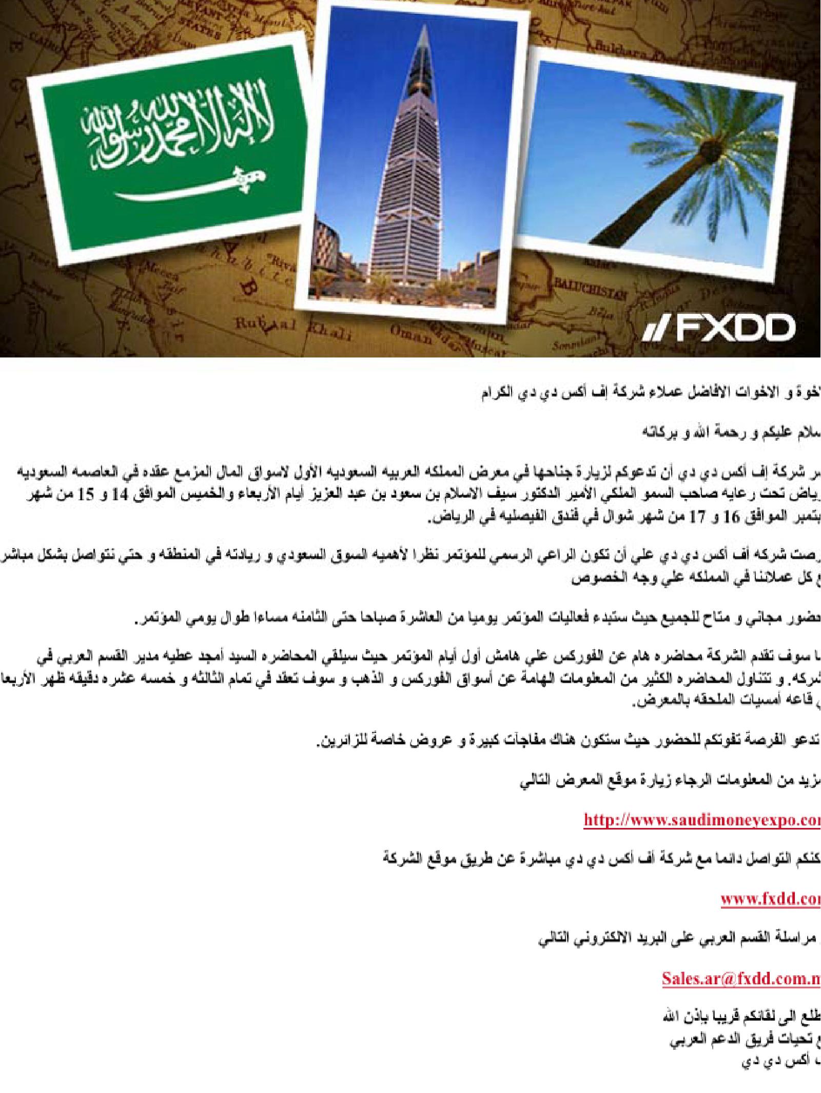لحضور مؤتمر السعوديه
