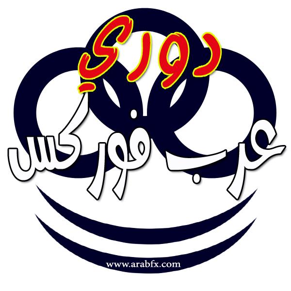 بطوله دوري عرب فوركس برعايه