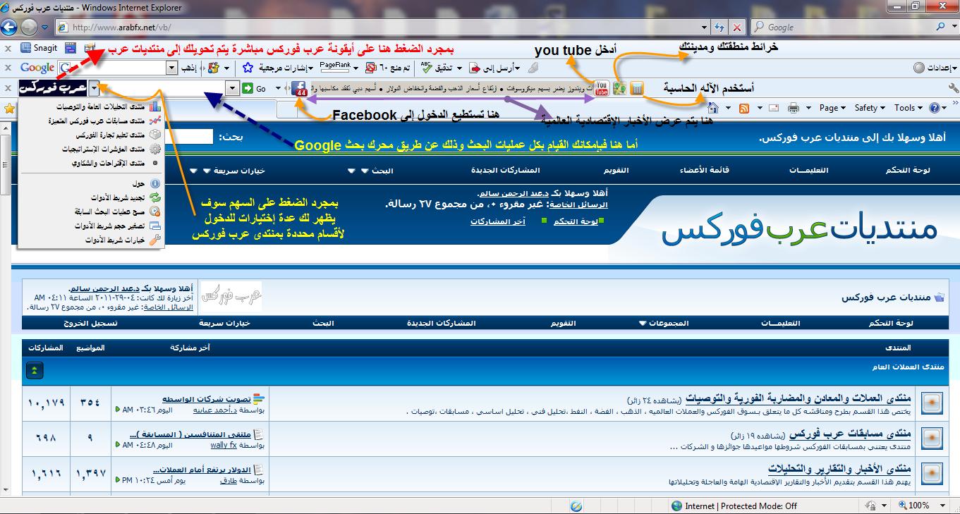 حمل تولبار منتديات عرب فوركس